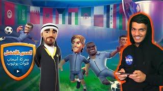 شاركت في أكبر بطولة عربية في تاريخ اليوتيوب 😍🔥 !!