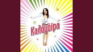 Play Ego Eimai I Kalomoiramix 2005