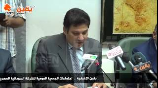 يقين   اجتماعات الجمعية العومية للشركة السودانية المصرية للتكامل الزراعي