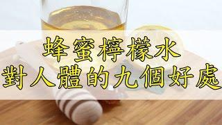 蜂蜜檸檬水對人體的九個好處