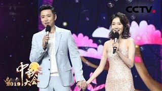 [2019中秋大会]歌曲《好想好想》 演唱:高鑫 高露| CCTV综艺