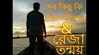premer batti jalaiya covered tonmoy reza bangla folk song