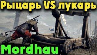Рыцарь против лучника - Mordhau - Битвы на арене