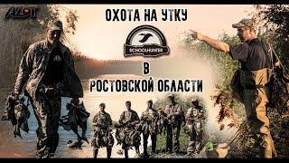 Охота на утку в Ростовской области 2018