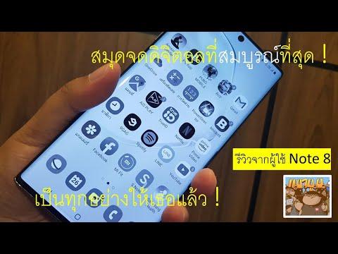 รีวิว Note 10 Plus จากผู้ใช้ Note 8 สมุดจดดิจิตอลที่สมบูรณ์และพรีเมียมที่สุด เป็นทุกอย่างให้เธอแล้ว