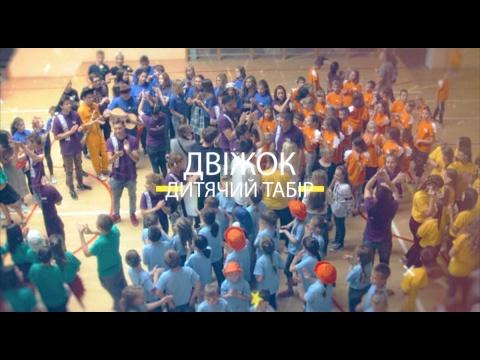 """""""ДВІЖОК в деталях"""" - Промо"""