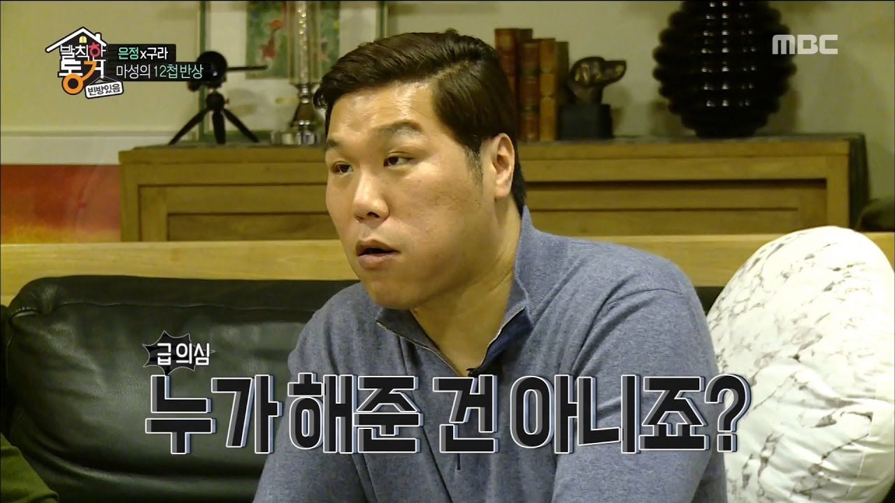Living Together In Empty Room Han Eunjeong 39 S Cooking Touches Seo Janghun 20170421