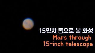 화성이 지나가는 동영상, 15인치 돕소니언 직초점 촬영…