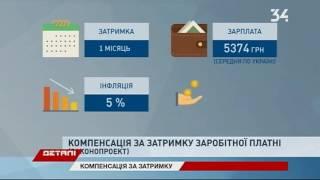 видео Компенсация за задержку заработной платы: НДФЛ