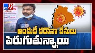 Why Corona positive cases spike in Telangana - TV9
