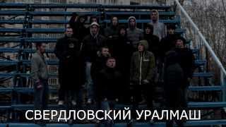 Фанаты Урала -- Флаг 043