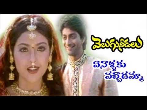 Velugu Needalu Songs | Ennalaku Vachadamma Vamsi Mohanudu | Velugu Needalu Telugu Movie Songs