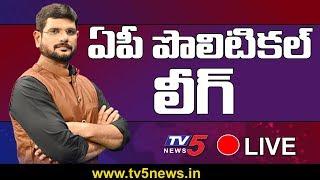 ఏపీ పొలిటికల్ లీగ్..! | Top Story Live Debate With TV5 Murthy | TV5 News