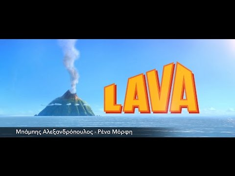 Lava (greek audio)