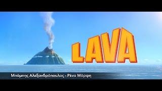 Lava (greek audio)