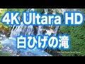 白ひげの滝4K Ultra HD/北海道美瑛町白金