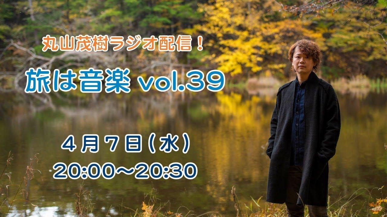 4/7(水)【ラジオ配信】丸山茂樹ラジオ配信旅は音楽