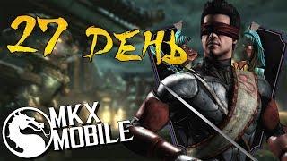 LIKE A BOSS • УБИЛ БОССА ЗА ОДНОГО ПЕРСОНАЖА • Mortal Kombat X Mobile