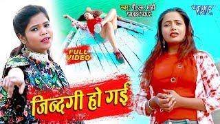 जिन्दगी हो गई | P S Mahi का सुपरहिट #SAD SONG VIDEO | Jindagi Ho Gayi | Bhojpuri Song
