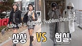 패션과 대학생의 하루 [상상 VS 현실]   대학교 Q&A (ENG/JPN) Fashion Student Expectations vs Reality