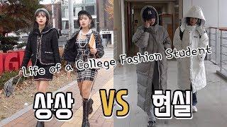 패션과 대학생의 하루 [상상 VS 현실] + 대학교 Q…