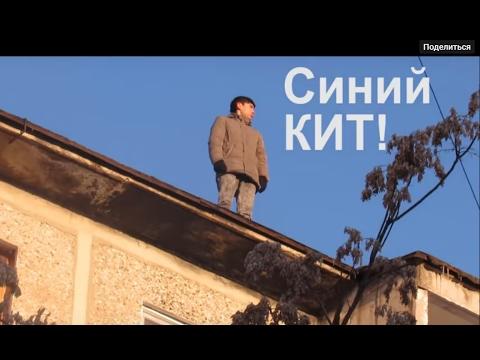 КАЗАХСТАН Синий кит Я в игре тихий дом Казахстан 2017 Опасная ИГРА/NNNLIFETV