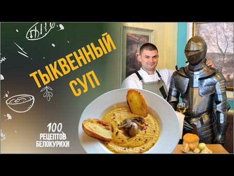 Тыквенный суп - французский рецепт от Темура Слободчикова.