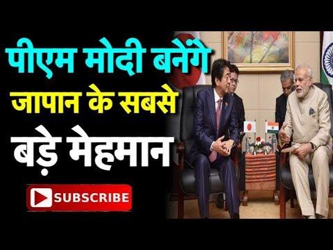 PM मोदी के जापान दौरे से भारत को क्या मिलेगा?| Bharat Tak
