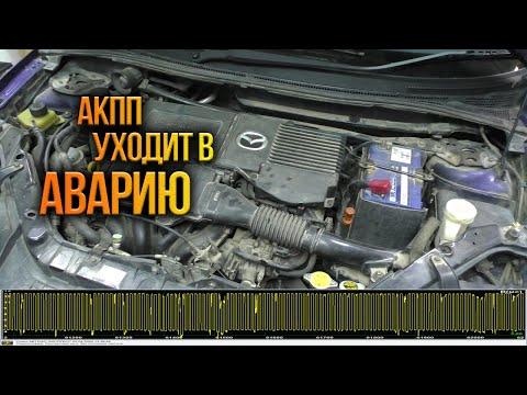 Mazda Demio проблемы с АКПП