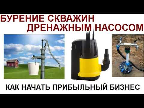 Бурить скважины без дорогостоящего оборудования  Прибыльная бизнес идея !