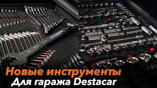 Распаковка инструментов для гаража Destacar