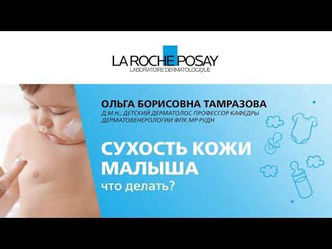 Сухая кожа у новорожденного | Причины, профилактика и уход в Школе Детской Кожи La Roche-Posay