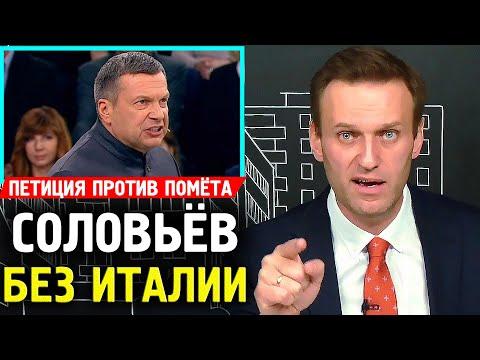 Соловьев без Италии. Алексей Навальный 2019
