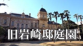 たてもの探訪 「旧岩崎邸庭園」