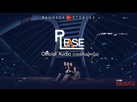 Please : Ost.Bangkok รัก Stories ตอน Please [Official Audio]
