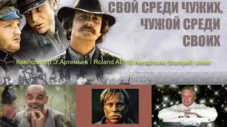 Свой среди чужих, чужой среди своих. - композитор Э.Артемьев Roland AE-10 Aerophone (trumpet)cover