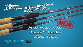 Новинки 2018! Фідери Angler Heavy, Jester і Stout Feeder