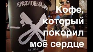 Крафтовый кофе MyYummy: внезапно, но он меня покорил!(, 2018-06-13T11:16:59.000Z)