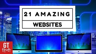 21 MOST AMAZING WEBSITES You Must Know About (Hindi- हिन्दी) | GT Hindi