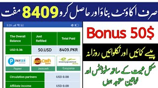 Make Money Online in Pakistan,8304 PKR free, Payment Proof, JazzCash Easypaisa,New Earning website