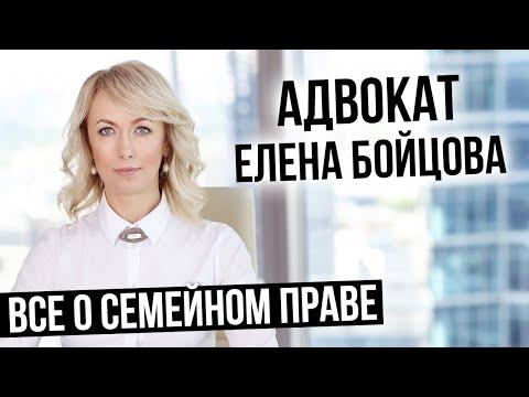 Адвокат Бойцова все о семейном праве на канале Брачный договор от адвоката Елены Бойцовой