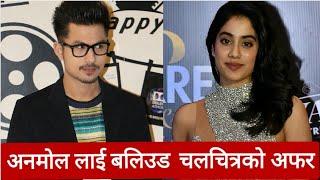 ८० लाख लिएर बलिउड नायिका सँग रोमान्स गर्दै अनमोल | Anmol Kc New Movie, Jhanvi Kapoor