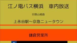 江ノ電バス横浜 2509 上永谷線 車内放送