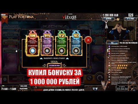 КУПИЛ БОНУСКУ ЗА 1000000 РУБЛЕЙ / БОНУСКА ЗА МИЛЛИОН РУБЛЕЙ / PLAYFORTUNA