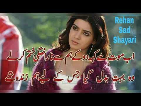Latest Sad 2 Lines Shayari /Heart Touching Sad Shayari /Rehan Shayari