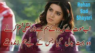 Latest sad 2 lines Shayari /Heart touching Sad Shayari /Rehan Shayari