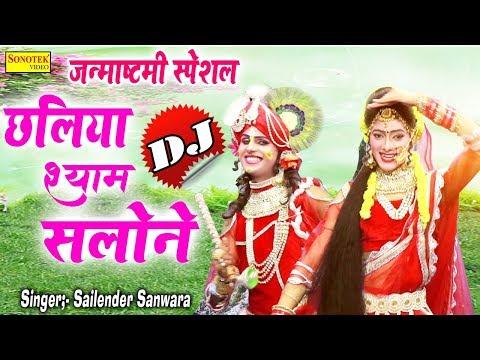 छलिया-श्याम-सलोने-|-chhaliya-shyam-salone-|-shailendra-sanwra-|-janmashtami-special-dance-song-2019