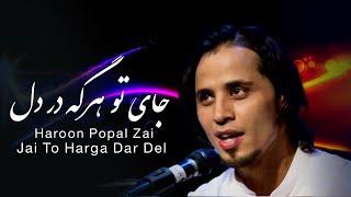 Haroon Popal Zai: Jai To Harga Dar Del (You live in my heart) Song / هارون پوپلزی: جای تو هرگه در دل