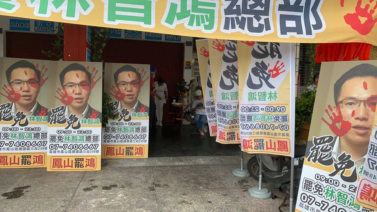 罷免林智鴻總部開幕  鳳山區建國路三段249號(韓舍)