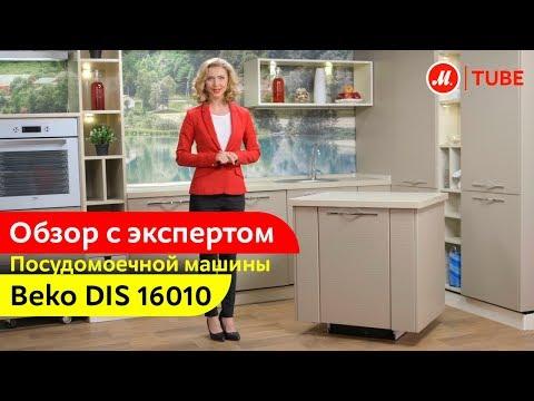 Обзор встраиваемой посудомоечной машины Beko DIS 16010 от эксперта «М.Видео»